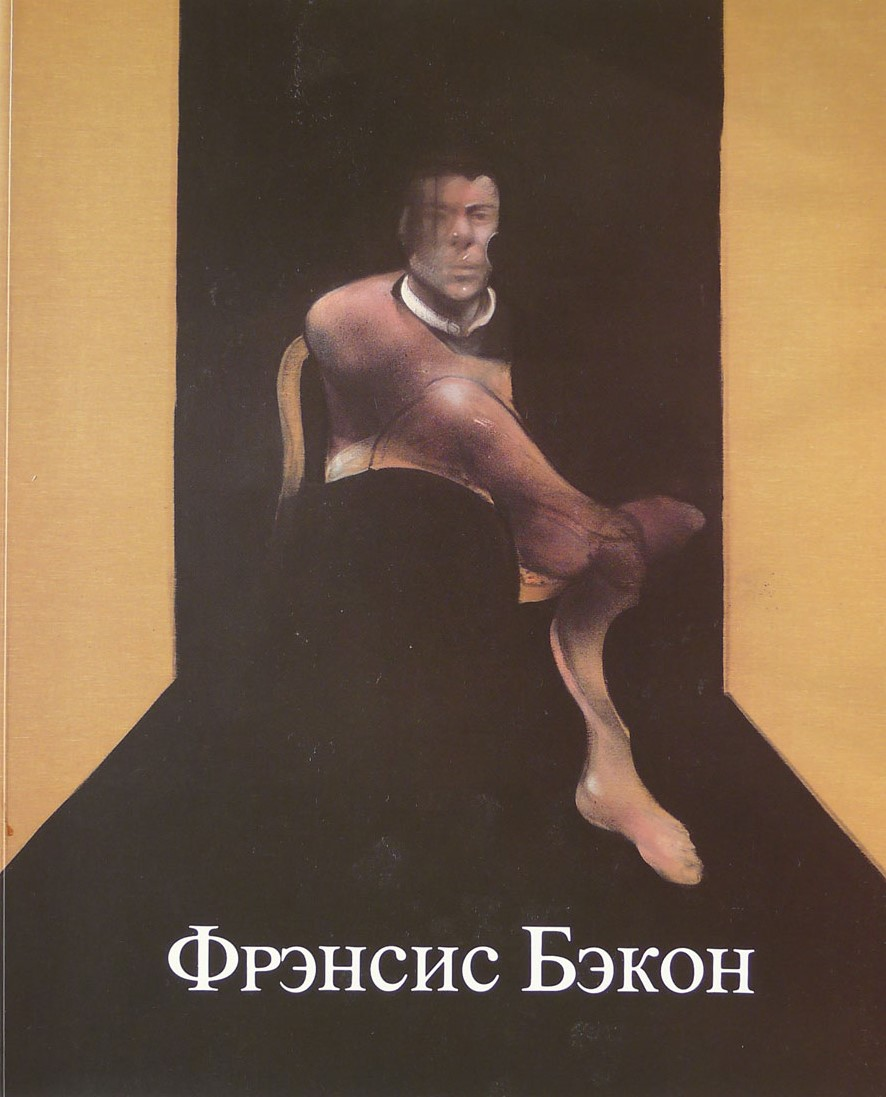 Russian poster for Francis Bacon in Moscow
